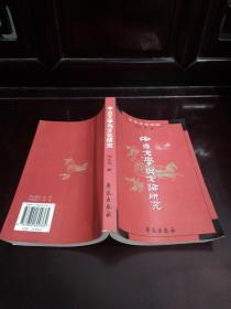 中古文学与文论研究(学苑学术论坛)