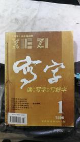 写字 1996(1、3、4、5、6)五本合售