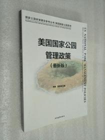 美国国家公园管理政策(2006版 最新版)
