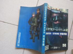 COUNTER--STRIKE终极手册 (反恐精英 绝不能输 全新战略战术)