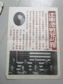 民国时期宣传画宣传图片一张(编号13)