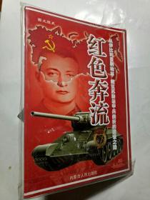 红色奔流(图文战史)
