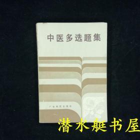 中医多选题集  广东科技出版社 厚册
