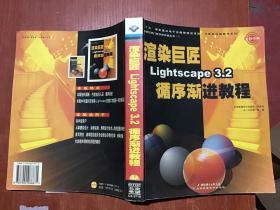 渲染巨匠Lightscape3.2循序渐进教程(全彩印刷)附光盘