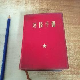 读报手册1969年 红塑皮
