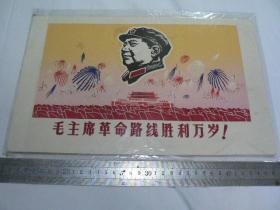 毛主席革命路线万岁
