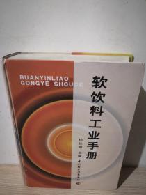 软饮料工业手册