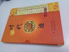 时代印迹 中华人民共和国粮票 布票珍藏册