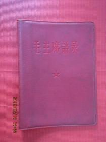 毛主席语录  书皮  红塑皮   详见图片