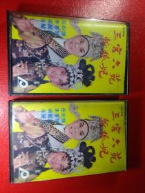 老磁带---粤剧:三宫六苑斩狐妃。二盒磁带。任剑辉、李香琴、梁醒波演唱