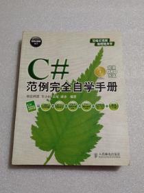 软件工程师入门:C#范例完全自学手册(无光盘)