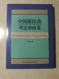 中国新医改:理念和政策