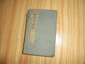 绣像巧连珠(绘图巧连珠)1-4卷全【第一册缺一张绣像 后封底有火烧痕(几张缺字)】鼓词类