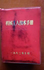 机械工人技术手册