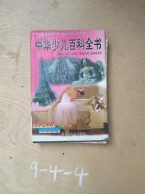 中华少儿百科全书:新版新编 文学艺术卷