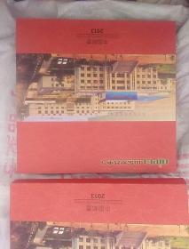 2013中国邮票电子年集