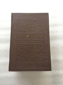 连环画 世界文学名著 亚非部分 硬精装 十一至十五册 五册全