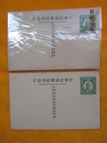 中华民国邮政明信片
