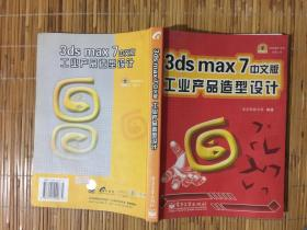 3ds max 7中文版工业产品造型设计【无光盘】