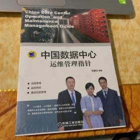 中国数据中心运维管理指针