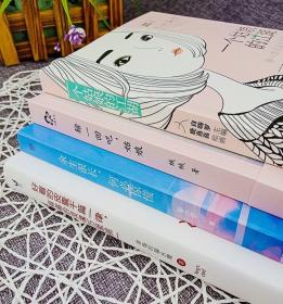 全4册 余生很长何必慌张+一个姑娘的江湖+好看的皮囊+愿你的生活既有善良又有点锋芒