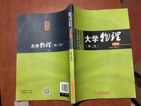 大学物理  第二版   上