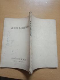 部队政治工作讲义--1951年广东政治部编印