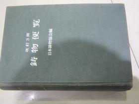 日文原版 铸物便览 (铸件手册)
