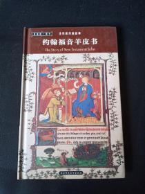 约翰福音羊皮书(圣经新约的故事)
