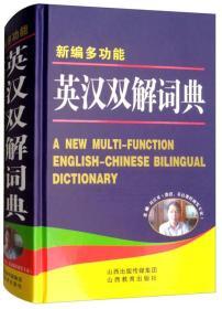 正版二手旧书新编多功能英汉双解词典 刘庆双 9787544082600