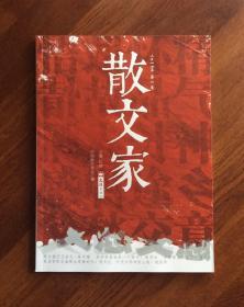 散文家  (2017年第一卷)