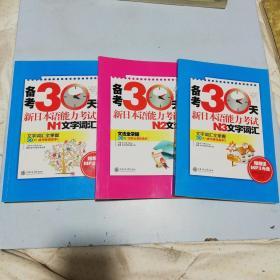备考30天 新日本语能力考试  ( N1 ,  N3文字词汇  附光盘见图+  N2文法)三册合售