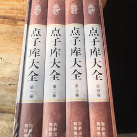精装国学馆-点子库大全(精装16开,全四卷)