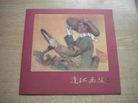 《连环画报》1958.4期,20开,人美2011.9出版,Q515号,影印本期刊