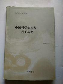 陈鼓应著作集:中国哲学创始者——老子新论