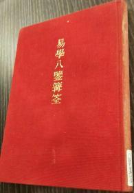 易学八鉴篝筌【限定出版100部】