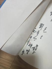 《黄山七十二峰印谱》作者刘友石毛笔签赠揿印本!