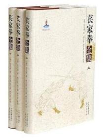 精装 苌家拳全集 上中下三册 中州古籍  中州古籍出版社