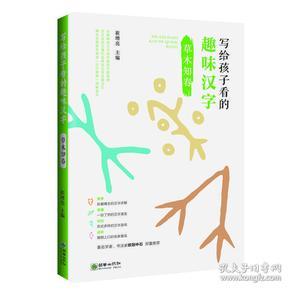 库存新书  写给孩子看的趣味汉字--草木知春 (2019年**)