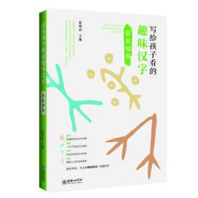 """写给孩子看的趣味汉字:草木知春国家社科基金重大项目""""汉字教育与书法表现""""研究成果"""