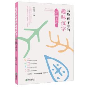 万物之灵/写给孩子看的趣味汉字