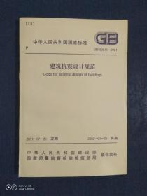 《中华人民共和国国家标准:建筑抗震设计规范 GB 50011-2001》