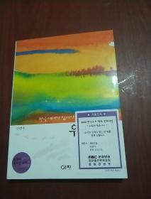 韩文版 诗集 285页,