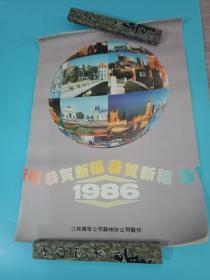 1986年挂历(见图)
