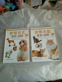情趣生活系列:世界名犬鉴赏与驯养、世界名猫鉴赏与驯养    两册合售