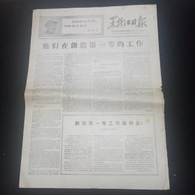 文革老报纸。黑龙江日报。1968年2月16日。