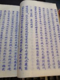 【天仙道程宝则】漂亮的小楷手抄蓝印纸复印本