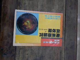 陶瓷器鉴赏与收藏