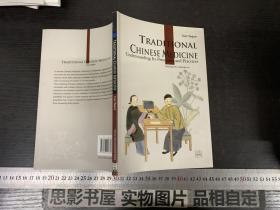 人文中国:中国传统医药(英文版)