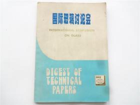 1981年国际玻璃讨论会    中英双语论文摘要    后附多页彩色广告